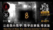 【4K/60FPS】这是我的战争·战争故事集(导演版) 父亲的承诺 第八天: 亚当向流浪汉打听女儿的下落,后者却要求进行利益交换