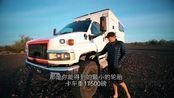 终极4x4越野怪兽!6.6L雪佛兰Duramax救护车改造VanLIfe房车【Van Life房车改装案例 10】 | AoneLife