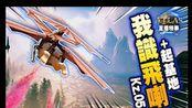 【kzee】做海盜都識飛天 !【 Atlas KZ.05 】 (直播精華)