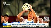 中国新闻网:美职篮知名华裔球员林书豪加盟多伦多猛龙队