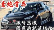 国产掀背思域改装样板- 本田 思域 Type R TC Race Car (2020)