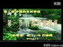 视频: 22号_南山区实验学校南头部_黄庆芸(2011年深圳市英语教师教育教学故事英语演讲专辑)