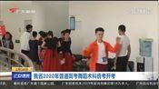 广东2020年普通高考舞蹈术科统考开考,5个随机促进考试公平
