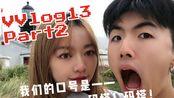 【VVlog13.2】和女朋友在花鸟岛的第二天!徒步1.5小时去远东第一灯塔!各种尴尬现场!