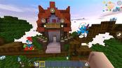 迷你世界《蓝精灵来了》他们的村庄好漂亮,房子都盖在巨树上