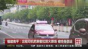 福建南平:出租司机把乘客拉到火葬场 被终身禁运