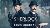白宇变身国民版夏洛克,出演《绅探》屡破奇案,与热血女警成冤家