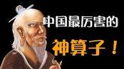 中国最牛神算子!算尽中国2000年命运,居然还得到官方认证!