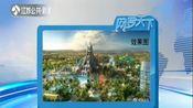 官方定档! 北京环球影城2021年将开园