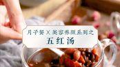 【月子餐食谱】美容养颜系列——五红汤,改善产后贫血、经期贫血