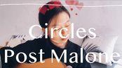 吉他翻唱   马龙Circles-Post Malone (cover) by hailee