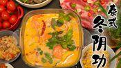 「少青」日常 VLOG #23  假日姐妹小聚 | 泰式冬阴功 | 烤肉 | 腊肉焖饭