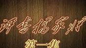 评书-《杨家将》1刘兰芳播讲