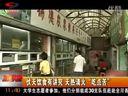 """伏天饮食有讲究 天热清火""""吃点苦"""" 20120719 现场快报"""