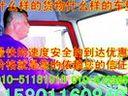 北京到镇江物流公司北京到镇江物流专线服务电话15801160840  010-51181910一次合作永