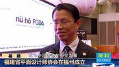 福建省平面设计师协会在福州成立