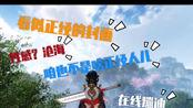 【Aki橙子/一梦江湖每日一抖】在Deadline之前终于对鬼畜下手的弃(fu)疗(yan)UP,献祭自家大头的野狼disco。来啊,打本不如蹦迪!