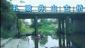 江西省抚州市崇仁县礼陂镇井山古桥,要重新建设新井山桥