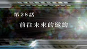 【红兜帽HD】超級機器人大戰V PC版 第28話 前往未來的邀約(線路A)