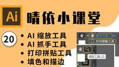【AI教程】晴依小课堂-AI软件入门教程20:AI缩放工具、手抓工具、打印拼贴工具和填色描边快速切换的使用方法?