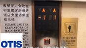 【超罕见】【超经典】黑色面板的otis!!!