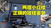 刺激战场:一颗手雷攻下两层小红楼,学会这个技巧会让敌人无处可躲
