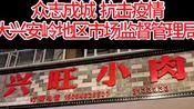 黑龙江大兴安岭地区市场监督管理局:众志成城 抗击疫情