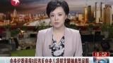 中央纪委通报8起违反中央八项规定精神典型问题 [东方新闻]