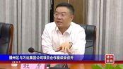 播州区与万达集团公司项目合作座谈会召开!