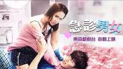 台湾 东森戏剧台 即将播出韩剧《急诊男女》台配国语版预告