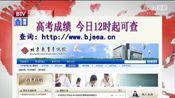 北京高考成绩 6月23日12时起可查