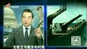 张召忠:别看美军现在三百艘军舰,战时状态三千艘蹭蹭往外冒!