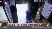 [看东方]江苏盐城:男子酒后乘电梯嫌慢 猛踹电梯反被困
