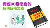 胃癌3C期患者的成功抗癌之路(上)
