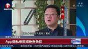 中央网信办等四部门联合公告 治理App违法违规收集个人信息