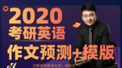2020考研英语一-作文预测+模版指导【文都考研-何凯文】