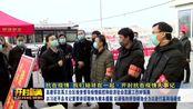 高建军在禹王台区检查督导疫情防控和经济社会发展工作