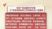 中共广东省委关于印发《广东省党的问责工作实施办法》的通知
