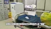 """【VLOG】医用物流机器人""""小白""""上岗 助力疫情阻击战"""
