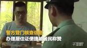 【海南】警方登门核查信息 办理居住证便捷被居民称赞-海南快讯-海南快讯