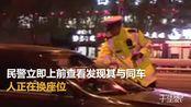【山西】男子开车未带驾驶证见民警欲换座 不想被民警当场抓获-山西快讯-山西快讯