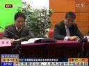 2011中国国际福祉博览会即将在京召开 111101 晚间新闻报道