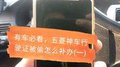 有车必看,五菱神车行驶证被偷怎么补办(一)