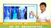 国家注册矫形器制作师谢华: 案例【女/10岁/腰弯29°/骨龄0级】