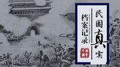 第338集【1901.9】谢缵泰等密谋起义推容