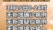 黑龙江省最新疫情通报!0新增。#致敬春天