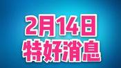 2020年2月14日:钟南山院士那传来抗疫的最新消息,大家早点知道
