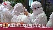 """上海:严防境外疫情输入""""转运人""""画好机场到社区""""环线"""""""