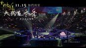 【官方】齐秦&霍建华&马思唯&魏大勋&林柏宏&侯佩岑&张瑶《大约在冬季》群星版MV(电影《大约在冬季》同名主题曲)