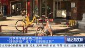 """4、共享单车被偷换二维码""""扫码开锁""""成了""""扫码领红包"""""""